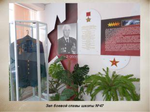 Зал боевой славы школы №47