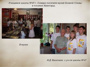 Учащиеся школы №47 г. Самара посетили музей Боевой Славы в поселке Авангард.