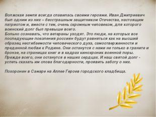 Волжская земля всегда славилась своими героями. Иван Дмитриевич был одним из