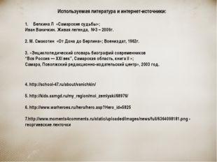 Используемая литература и интернет-источники: 4. http://school-47.ru/about/va