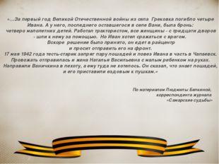 «…За первый год Великой Отечественной войны из села Грековка погибло четыре И