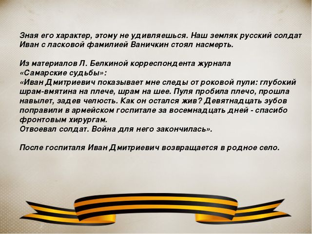 Зная его характер, этому не удивляешься. Наш земляк русский солдат Иван с лас...