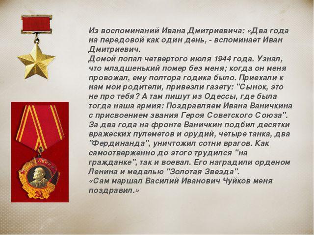 Из воспоминаний Ивана Дмитриевича: «Два года на передовой как один день, - в...