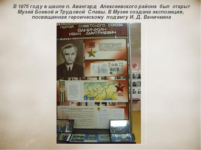 В 1975 году в школе п. Авангард Алексеевского района был открыт Музей Боевой...
