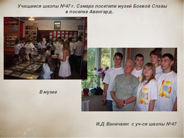 Учащиеся школы №47 г. Самара посетили музей Боевой Славы в поселке Авангард....