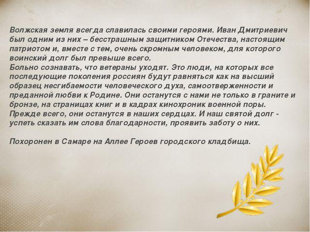 Волжская земля всегда славилась своими героями. Иван Дмитриевич был одним из...