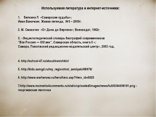 Используемая литература и интернет-источники: 4. http://school-47.ru/about/va...