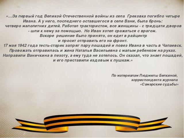 «…За первый год Великой Отечественной войны из села Грековка погибло четыре И...