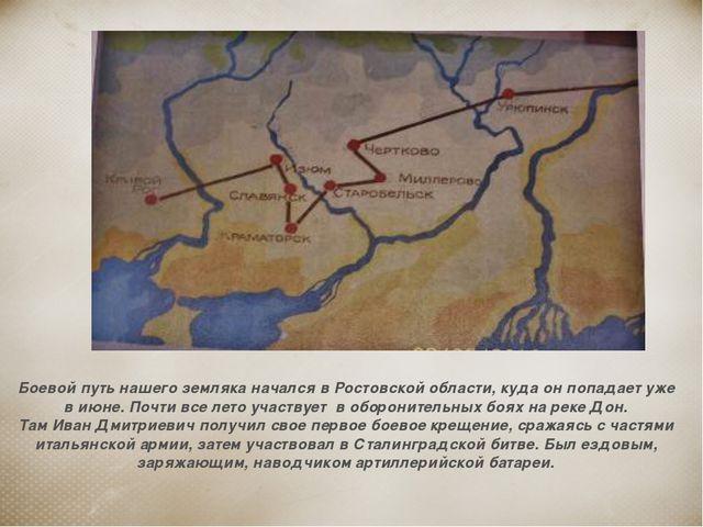 Боевой путь нашего земляка начался в Ростовской области, куда он попадает уже...