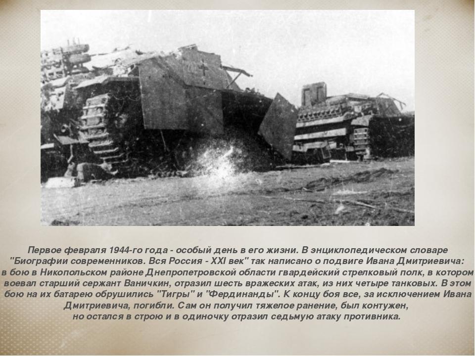 Первое февраля 1944-го года - особый день в его жизни. В энциклопедическом сл...