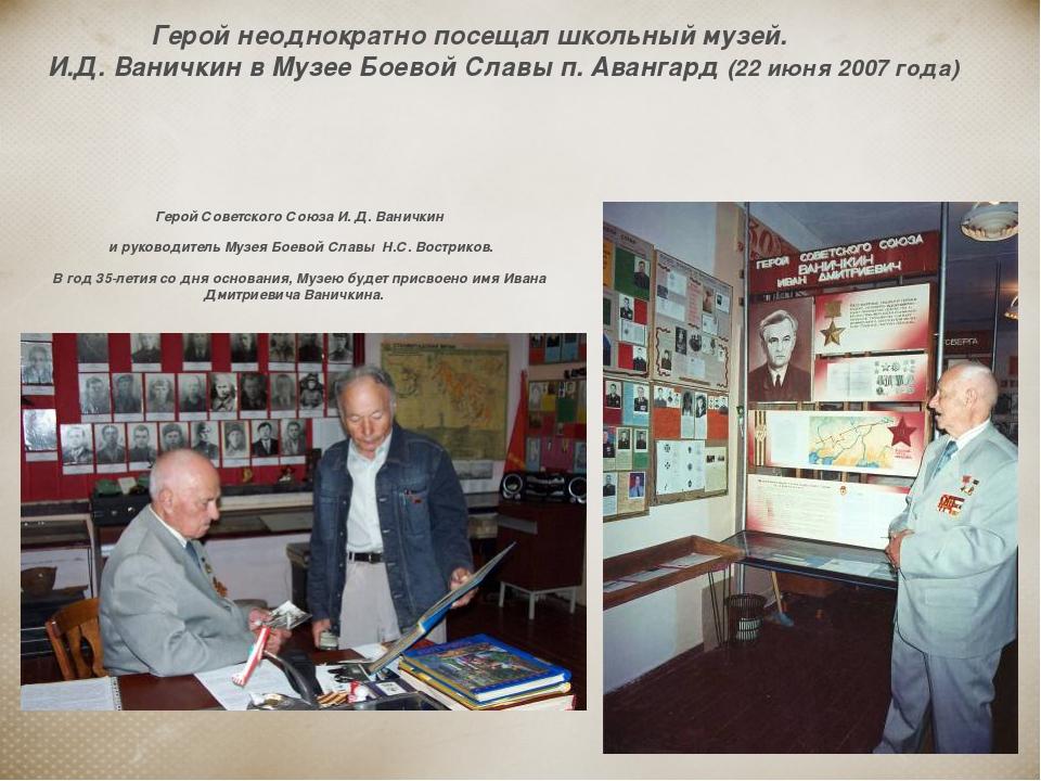 Герой Советского Союза И. Д. Ваничкин и руководитель Музея Боевой Славы Н.С....