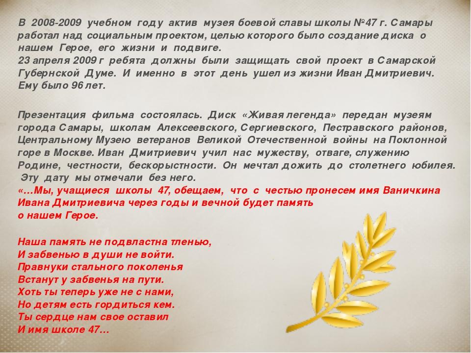 В 2008-2009 учебном году актив музея боевой славы школы №47 г. Самары работал...