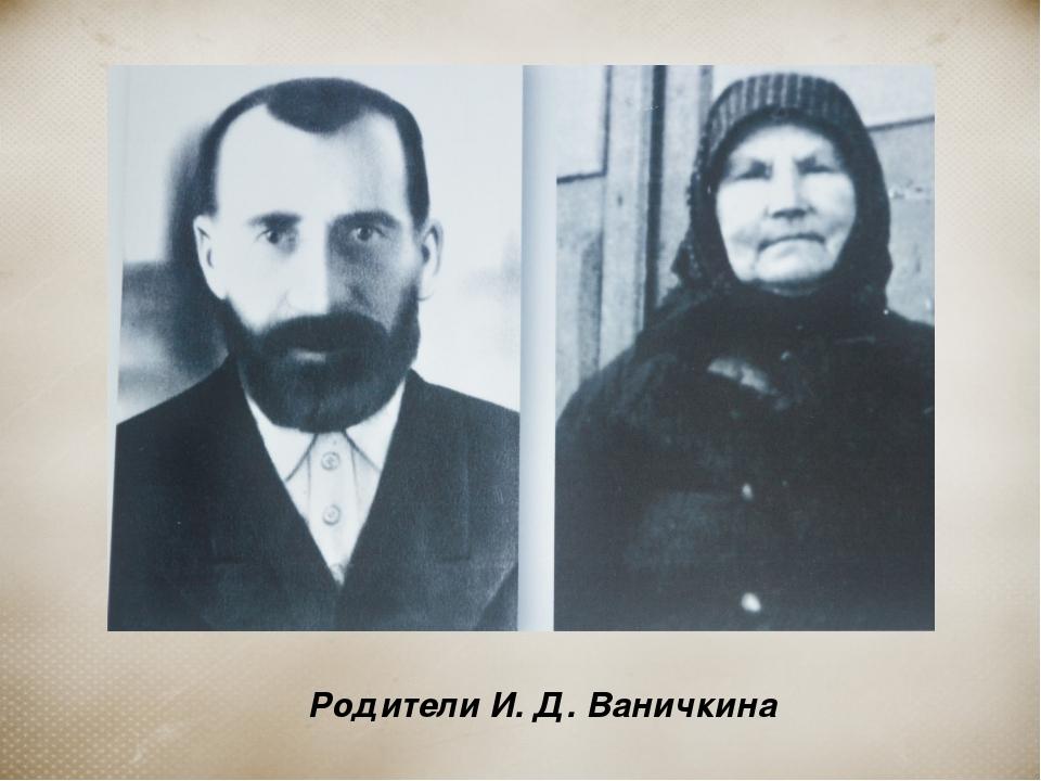 Родители И. Д. Ваничкина