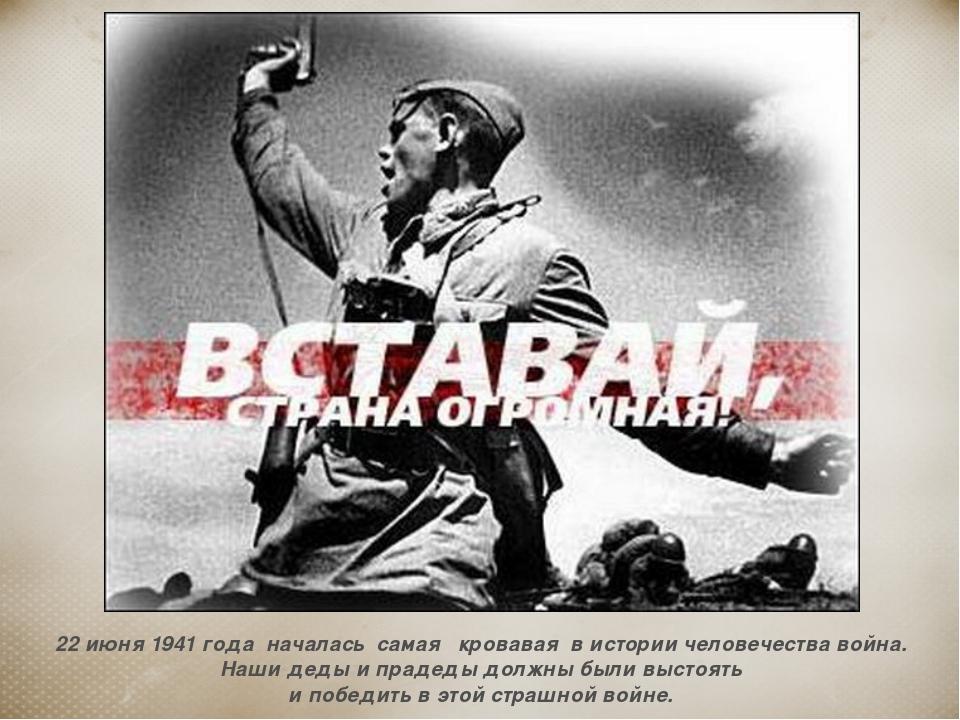 22 июня 1941 года началась самая кровавая в истории человечества война. Наши...