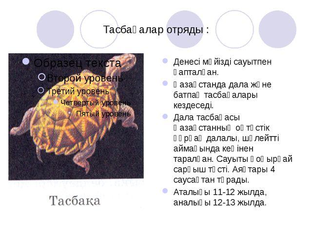 Тасбақалар отряды : Денесі мүйізді сауытпен қапталған. Қазақстанда дала және...