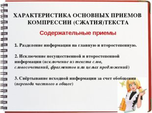 ХАРАКТЕРИСТИКА ОСНОВНЫХ ПРИЕМОВ КОМПРЕССИИ (СЖАТИЯ)ТЕКСТА Содержательные прие