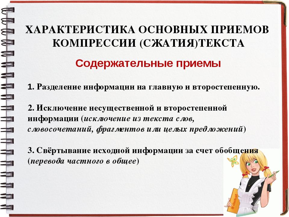 ХАРАКТЕРИСТИКА ОСНОВНЫХ ПРИЕМОВ КОМПРЕССИИ (СЖАТИЯ)ТЕКСТА Содержательные прие...