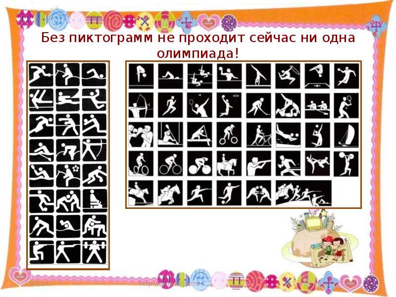 http://mypresentation.ru/documents/84deb22ef3d8169666a8744c70a577ce/img10.jpg
