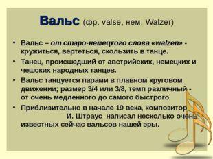 Вальс (фр. valse, нем. Walzer) Вальс – от старо-немецкого слова «walzen» - кр