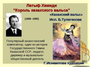 """Латыф Хамиди """"Король казахского вальса"""" (1906 -1983) Популярныйказахстанский"""