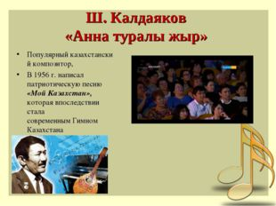 Ш. Калдаяков «Анна туралы жыр» Популярныйказахстанский композитор, В1956 г.