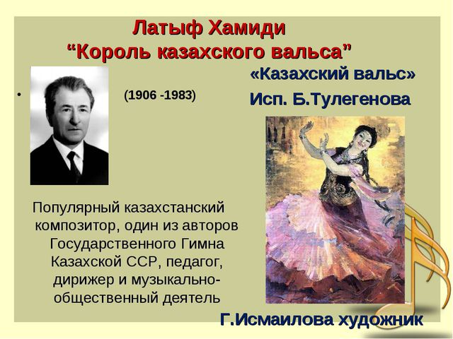 """Латыф Хамиди """"Король казахского вальса"""" (1906 -1983) Популярныйказахстанский..."""