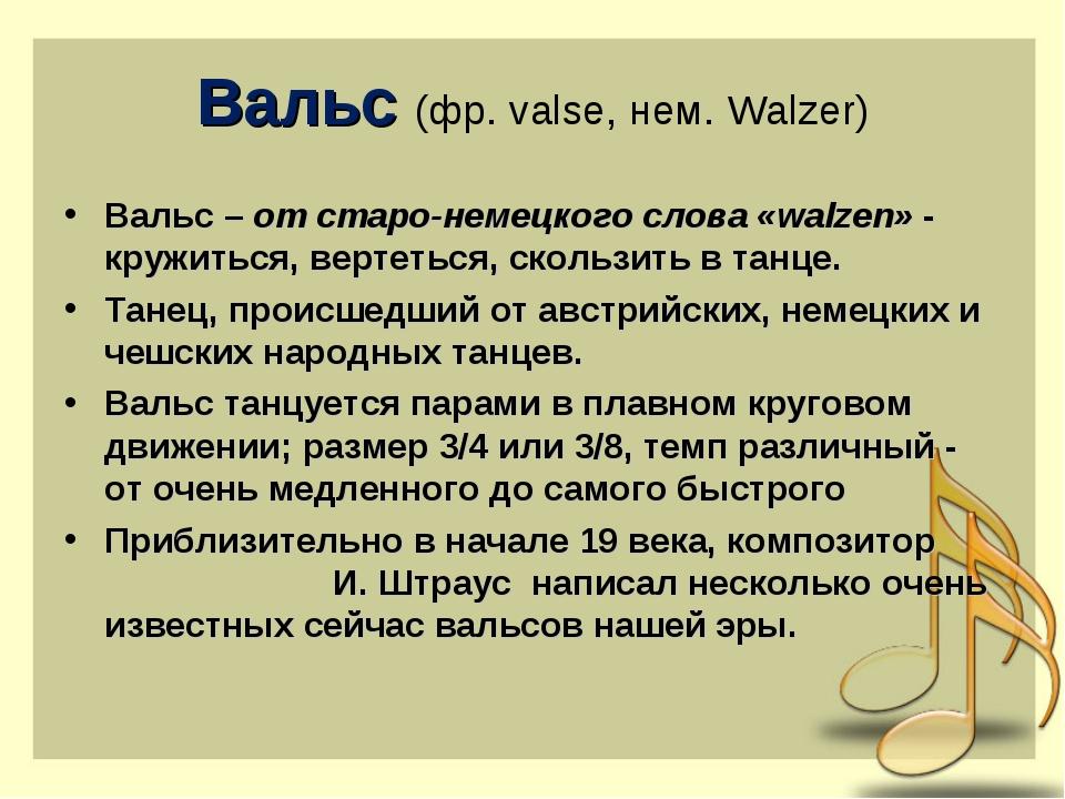 Вальс (фр. valse, нем. Walzer) Вальс – от старо-немецкого слова «walzen» - кр...