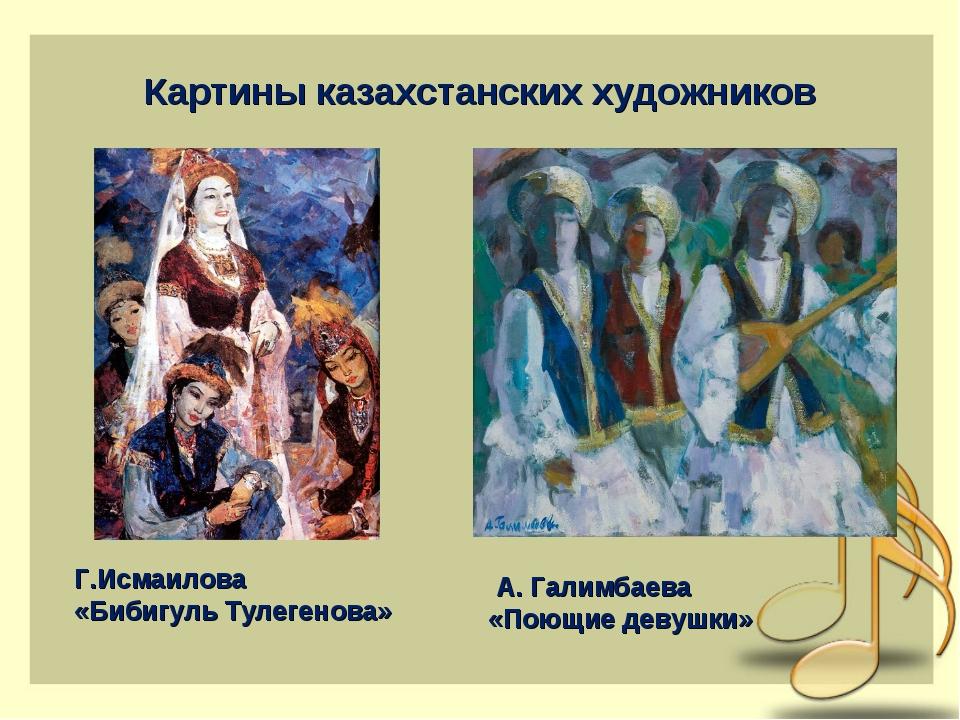 Картины казахстанских художников А. Галимбаева «Поющие девушки» Г.Исмаилова «...