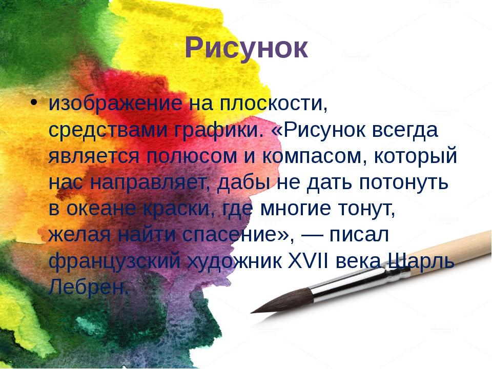 Рисунок изображение на плоскости, средствамиграфики. «Рисунок всегда являетс...