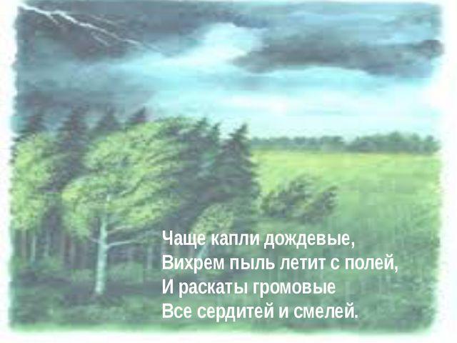 Чаще капли дождевые, Вихрем пыль летит с полей, И раскаты громовые Все серди...