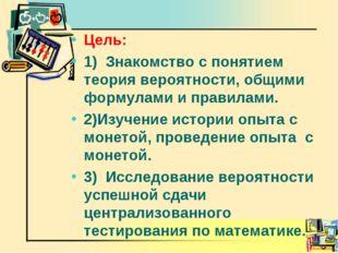 Цель: 1) Знакомство с понятием теория вероятности, общими формулами и правила
