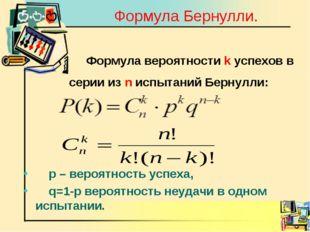 Формула Бернулли. Формула вероятности k успехов в серии из n испытаний Бернул