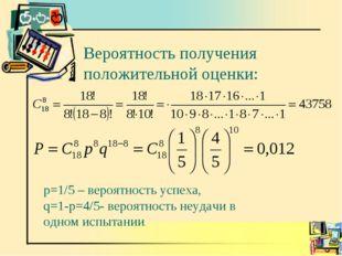 Вероятность получения положительной оценки: p=1/5 – вероятность успеха, q=1-p