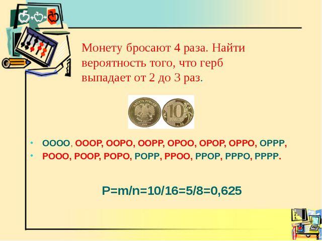 Монету бросают 4 раза. Найти вероятность того, что герб выпадает от 2 до 3 ра...