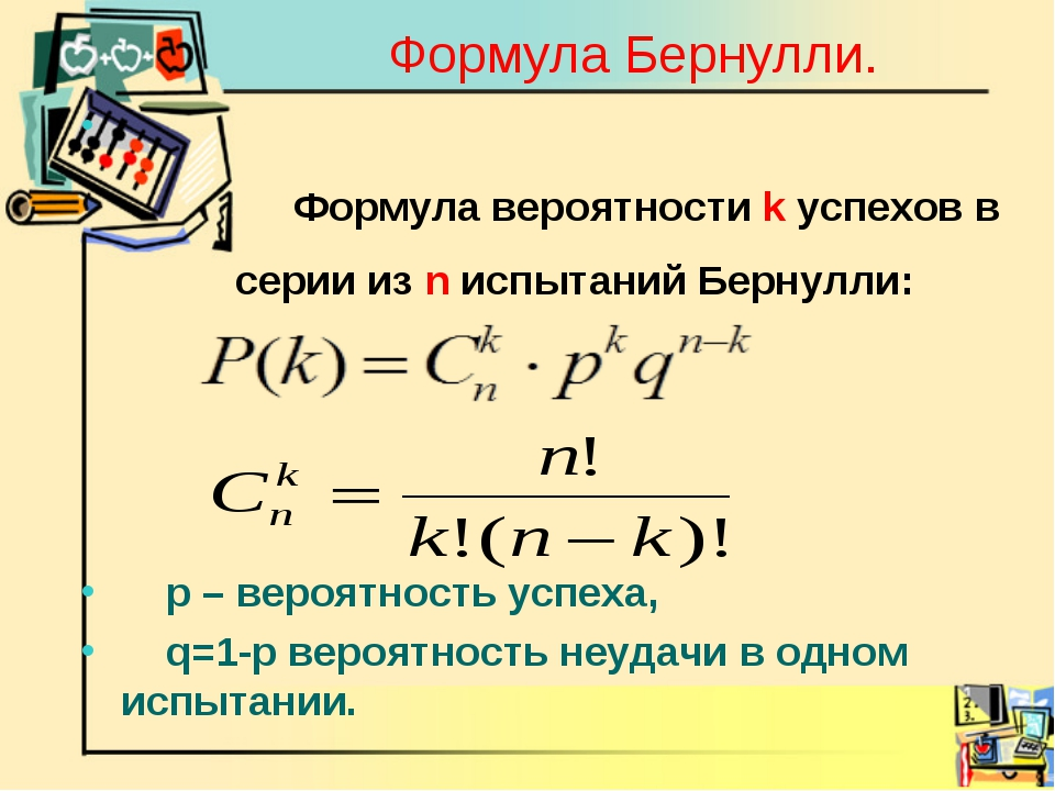 Формула Бернулли. Формула вероятности k успехов в серии из n испытаний Бернул...