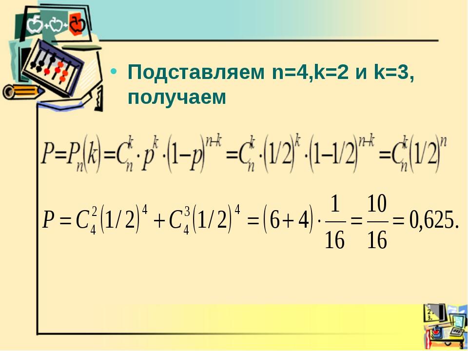 Подставляем n=4,k=2 и k=3, получаем