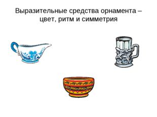 Выразительные средства орнамента – цвет, ритм и симметрия