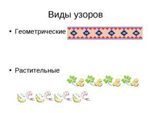 Виды узоров Геометрические Растительные
