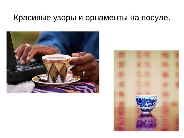 Красивые узоры и орнаменты на посуде.