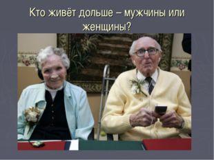 Кто живёт дольше – мужчины или женщины?