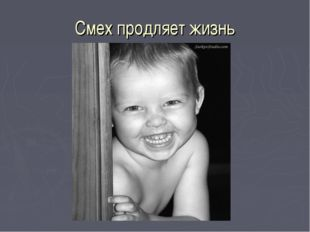 Смех продляет жизнь