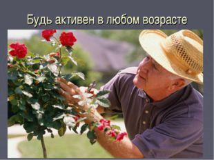 Будь активен в любом возрасте