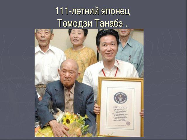 111-летний японец Томодзи Танабэ .