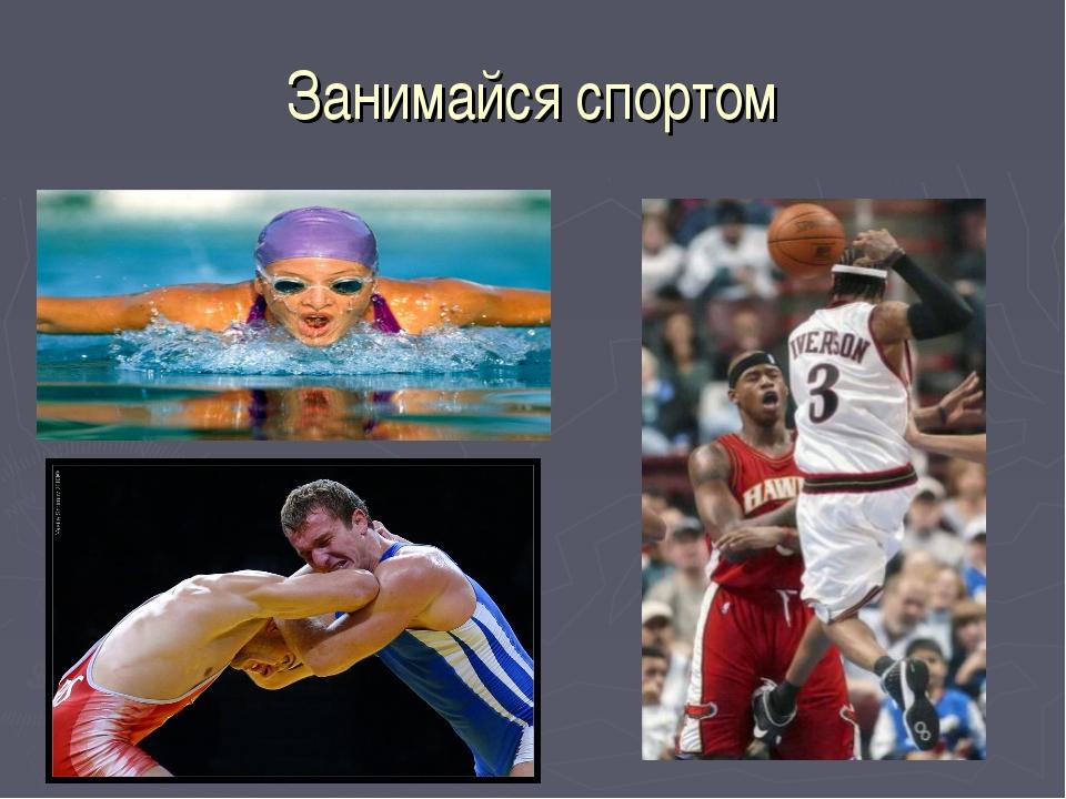Занимайся спортом