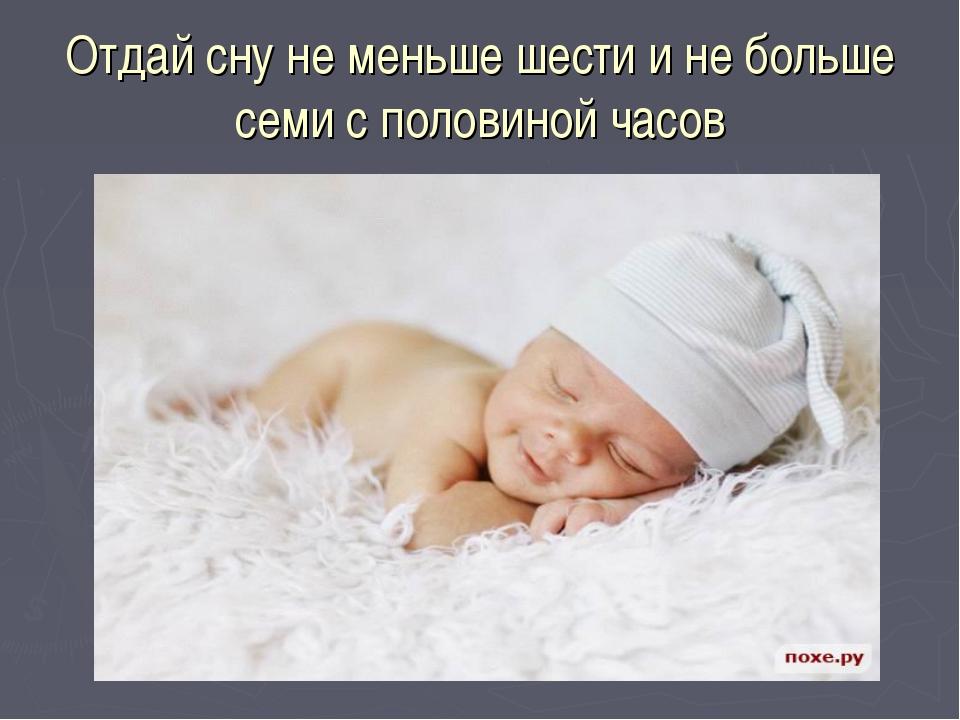 Отдай сну не меньше шести и не больше семи с половиной часов