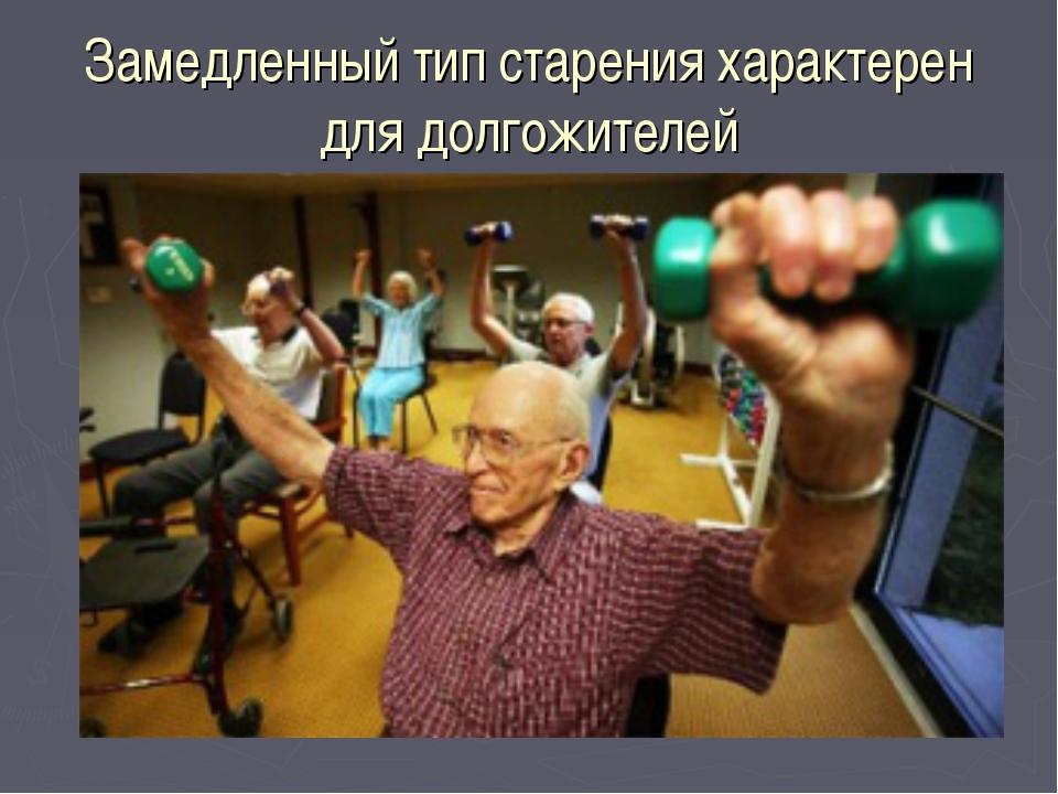 Замедленный тип старения характерен для долгожителей