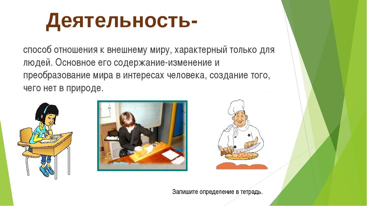 Картинки на тему человек и его деятельность