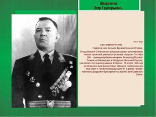 (1901-1972) Герой Советского Союза Родился в селе Большое Фролово Буинского