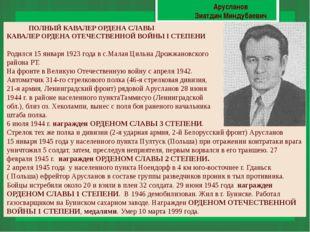 Арусланов Зиатдин Миндубаевич ПОЛНЫЙ КАВАЛЕР ОРДЕНА СЛАВЫ КАВАЛЕР ОРДЕНА ОТЕЧ