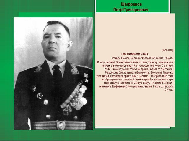 (1901-1972) Герой Советского Союза Родился в селе Большое Фролово Буинского...